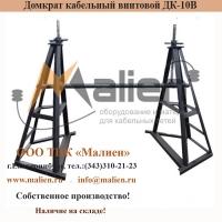 Домкрат кабельный винтовой ДК-10В, до 10000 кг, до №26