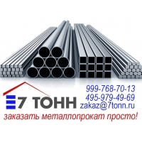 Металлопрокат с доставкой в Москву и  область