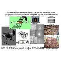 Поставим комплект мини завода для изготовления тротуарной плитки ООО ПК ЛОБАС