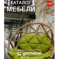 Мебель российских и иностранных изготовителей в ваш дом
