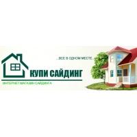 КупиСайдинг - обшивка домов сайдингом по привлекательной цене