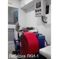 Лебедка гидравлическая исследовательская ЛИС-Г
