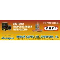 Система Гидроизоляции Эмфи и Гипердесмо