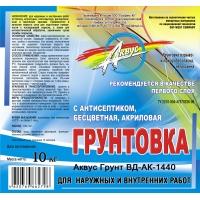 Грунтовка Аквус Грунт ВД-АК-1440