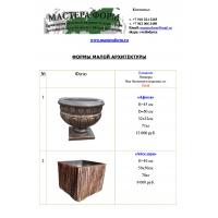 формы для садово-парковых изделий ООО Мастера форм