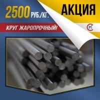 Акция! Круг Ø 16 мм ХН35ВТ за 2500 р./кг.