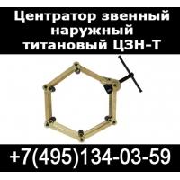 Центратор звенный наружный титановый