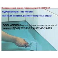 Гидроизоляция ванных и душевых  R-COMPOSIT