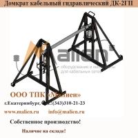 Домкрат кабельный гидравлический ДК-2ГП, г/п до 2000 кг, до №16