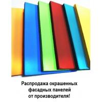 Фасадные панели от производителя окрашенные по низким ценам! А-ТРЕЙДИНГ АТР-Премиум