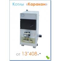 Котелы твердотопливные и комбинированные Каракан (от 10 до 30 кВт)