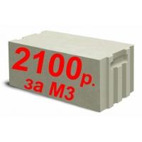 Газобетон 2100р.м3 АЕРОК
