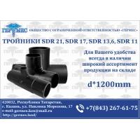 Тройники SDR 21, SDR 17, SDR 13,6, SDR 11 d*110-1200 mm