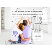 Согласование переплнировки квартиры/помещения.