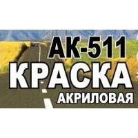 Эмаль для разметки дорог  АК-511