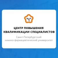 Центр повышения квалификации специалистов СПХФУ (Санкт-Петербург