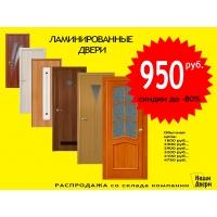 Двери со скидкой до 80% от 950 рублей