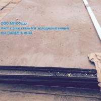 Качественная сталь 65г в наличие лист 0,6-2,5мм. Лист х/к 0,8мм