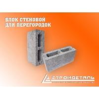 Блок стеновой, бетонный для перегородок СТРОЙДЕТАЛЬ КПР-ПР-ПС-39-50-F50-1600