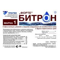 """Проникающая гидроизоляция  """"БИТРОН"""""""