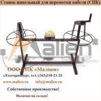 Устройство перемотки кабеля  СПК 0,5-30РК