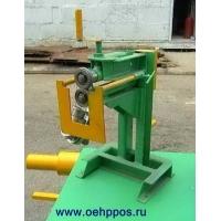 Зиг-машина (зиговочная машина) ИП Шаталов АА