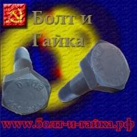 Болт 30 х  80  ГОСТ 22353-77 95 ХЛ ОСПАЗ  (N)