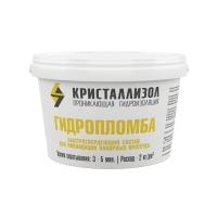 Быстротвердеющий состав для ликвидации протеч КРИСТАЛЛИЗОЛ ГидроПломба