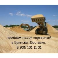 песок карьерный с доставкой в брянске