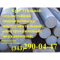 Круг сталь 90Г29Ю9ВБМШ(ДИ38)