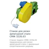 СМЖ-172Б.03, СМЖ-133.03, СМЖ-322Б.03, Станки для резки арматуры