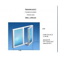 Недорогие м/пл окна KBE, Proplex