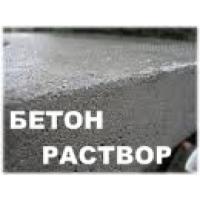 Бетон и  раствор всех марок от производителя  Продажа с завода: Бетон, Растворы,Сухие смеси.