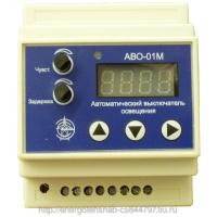 Автомат включения освещения  АВО-01М