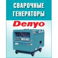 Сварочный дизельный генератор Denyo DLW-300ESW