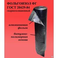 Фольгоизол гидроизоляционный ФГ  ГОСТ 20429-84