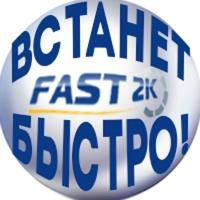 Заменитель бетона Fast2K, Канада со склада в Санкт-Петербурге.