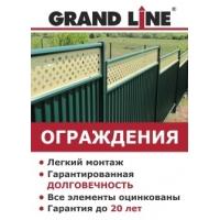 Заборы Grand Line
