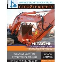Пальцы втулки уплотнения трапеции рычаги для экскаваторов Hitachi ZX EX
