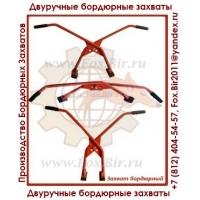 Бордюрные захваты (щипцы для поребрика)  БЗр