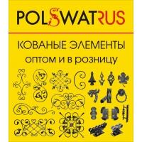 Кованые элементы PolswatRus