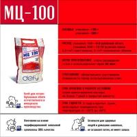 Клей  МЦ-100