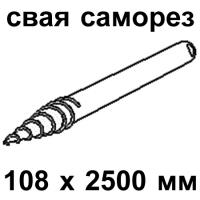 Свая саморезная (шурупная) 108х2500 мм МАКВЕРТ
