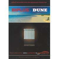 Биметалические радиаторы Biplus Dune