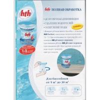 Химия для бассейнов HTH