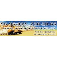 Грунт чернозем домодедово тел: 96 96 803