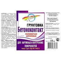 Бетоноконтакт Аквус Грунт 1440-5