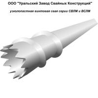 Винтовые сваи  СВЛМ 236
