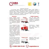 Мобильные здания, вагончик, вагон дома САВА СЕРВИС Бастион