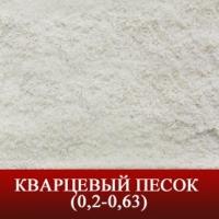 Кварцевый песок фракции 0,2-0.63 СанТермо